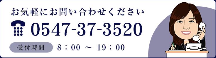 TEL:0547-37-3520